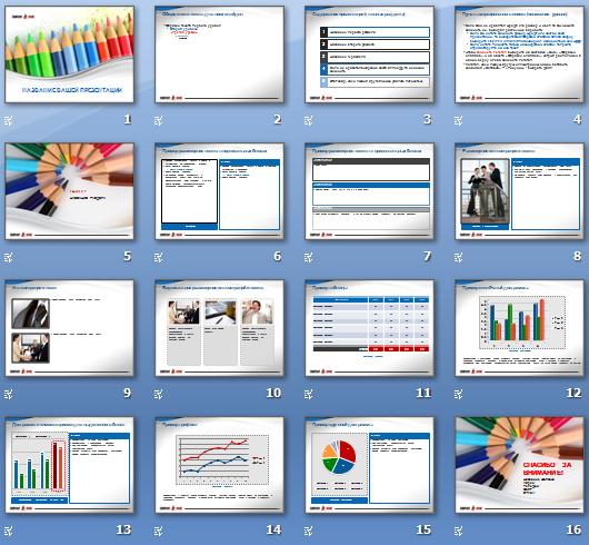 Шаблон презентаций powerpoint категории