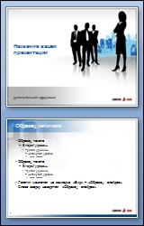 Бизнес Шаблоны Презентаций Powerpoint